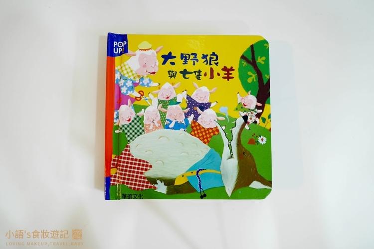 華碩文化童書推薦_立體書 有聲書 操作書 遊戲書-5.jpg