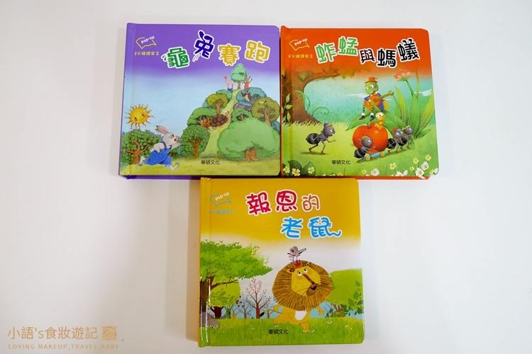 華碩文化童書推薦_立體書 有聲書 操作書 遊戲書-17.jpg