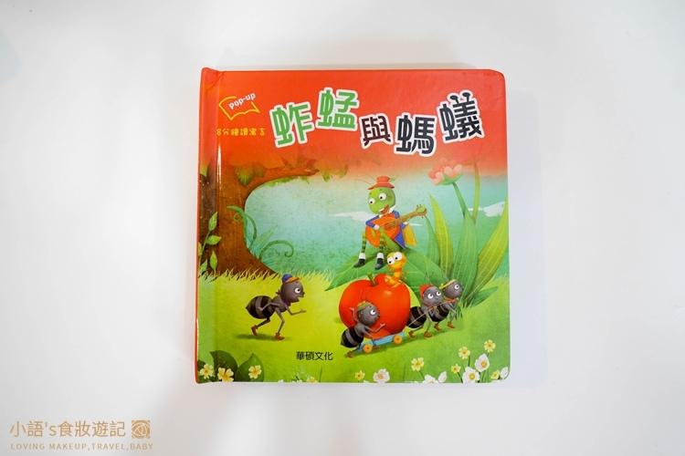 華碩文化童書推薦_立體書 有聲書 操作書 遊戲書-24.jpg
