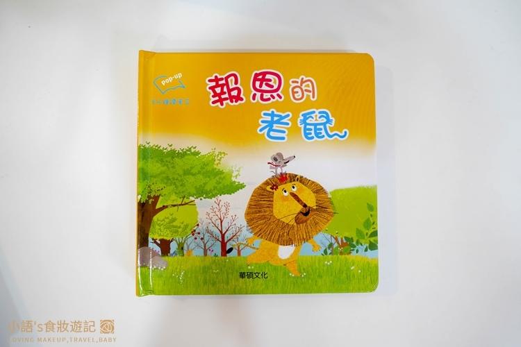 華碩文化童書推薦_立體書 有聲書 操作書 遊戲書-26.jpg