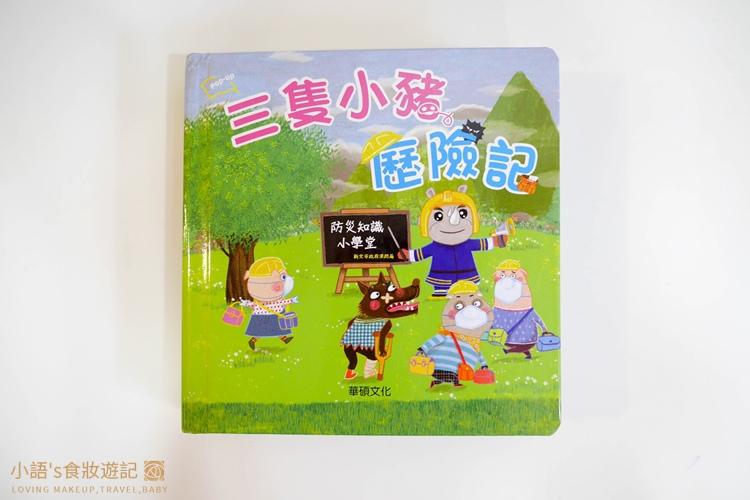 華碩文化童書推薦_立體書 有聲書 操作書 遊戲書-27.jpg