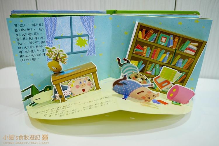 華碩文化童書推薦_立體書 有聲書 操作書 遊戲書-29.jpg