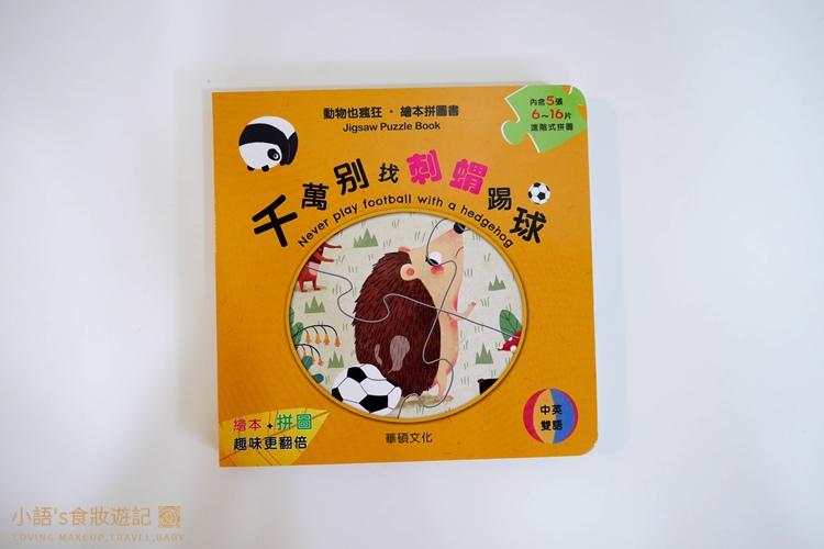 華碩文化童書推薦_立體書 有聲書 操作書 遊戲書-31.jpg