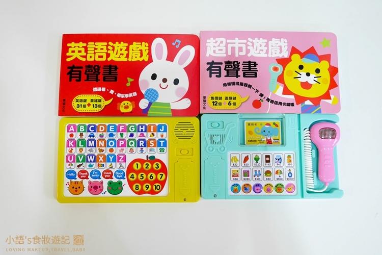 華碩文化童書推薦_立體書 有聲書 操作書 遊戲書-36.jpg