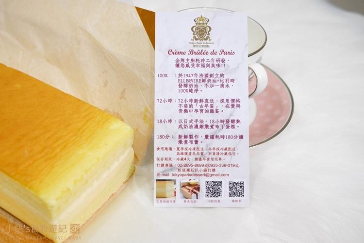 彌月蛋糕推薦 東京巴黎甜點巴黎燒燉布蕾-6.jpg