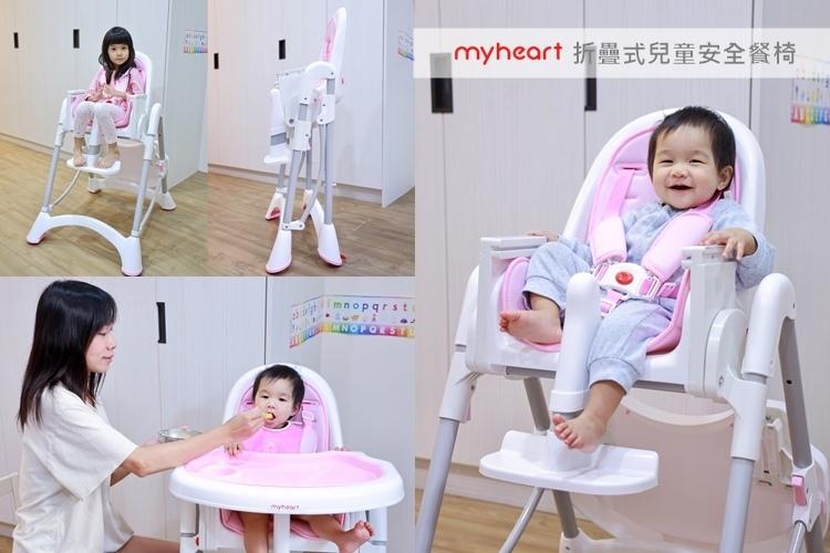 myheart折疊式兒童安全餐椅.jpg