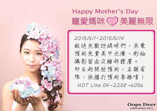 5月寵愛媽咪活動