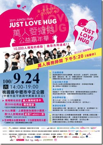 2011愛擁抱-DM1