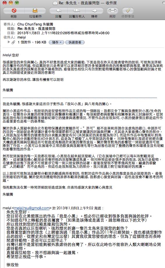 螢幕快照 2013-01-10 上午11.01.39