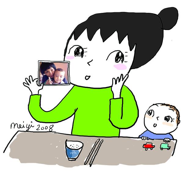 Meiyi pic.jpg