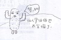 仙人掌伯伯W.jpg