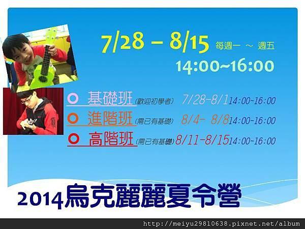 2014夏令營