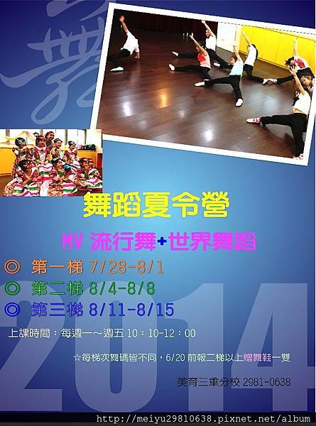 2014夏令營-舞蹈.jpg
