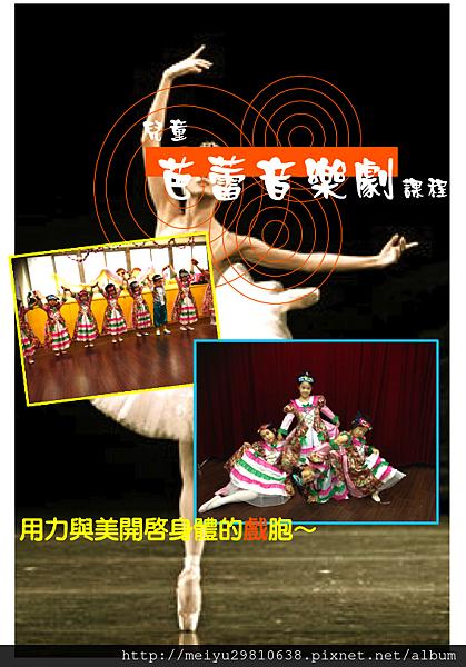 芭蕾音樂劇