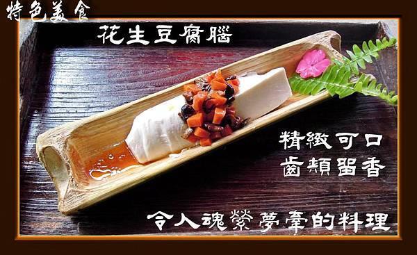 a1-3花生豆腐腦.jpg