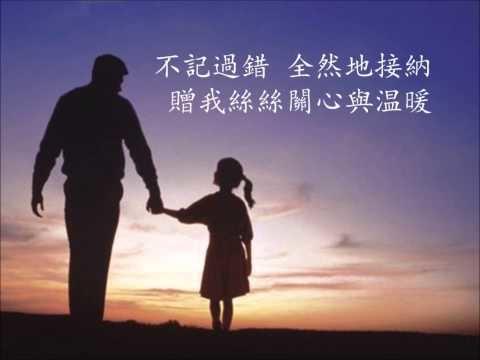父親節的心意