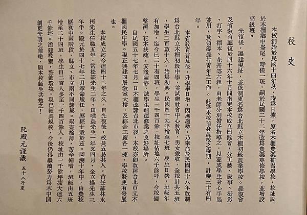 木柵國中-4.JPG