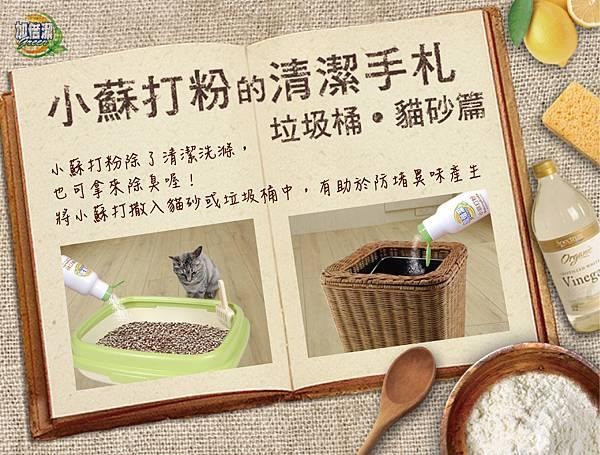 小蘇打手札-貓砂、垃圾桶