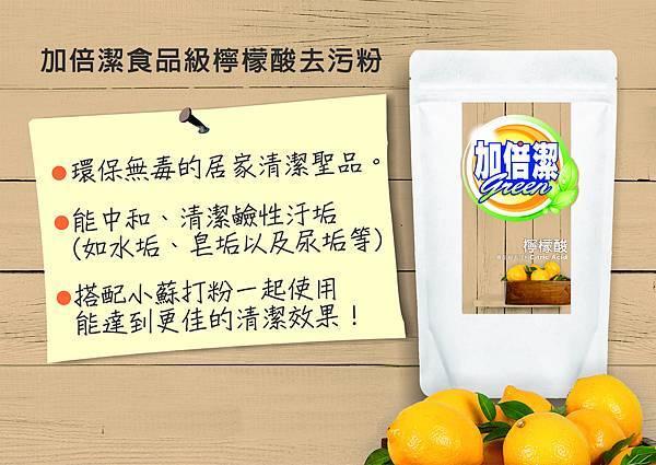 檸檬酸說明