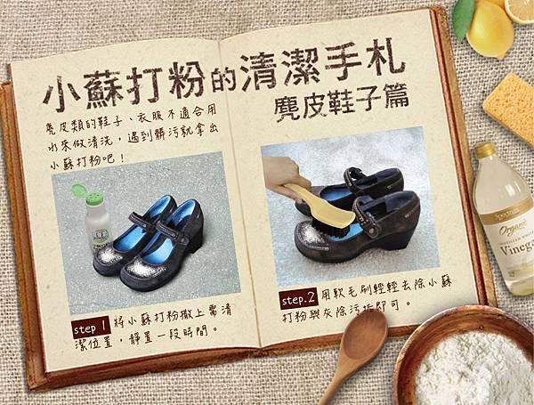 小蘇打粉-麂皮鞋子