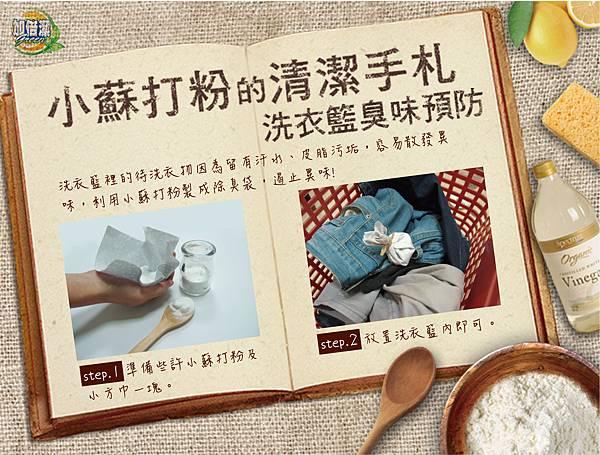 小蘇打粉II-洗衣籃臭味預防