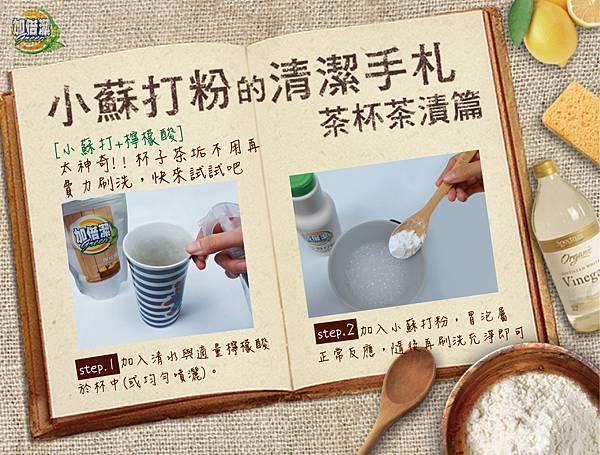 小蘇打粉教室-杯子茶垢篇