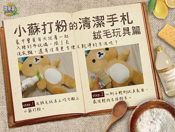 小蘇打教室-絨毛玩具篇