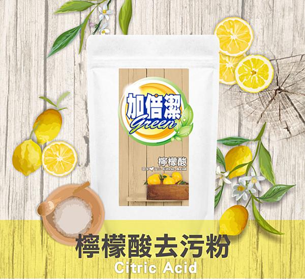 檸檬酸去污粉.png