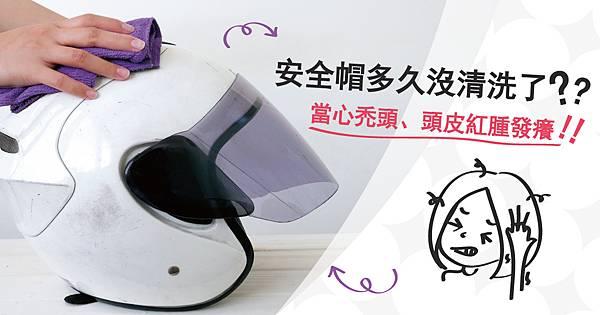 0320 安全帽貼文 主圖-2-01.jpg