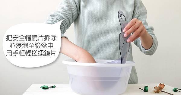 安全帽鏡片 清潔過程-2-01.jpg