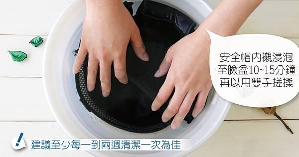 安全帽內襯 清潔過程-01.jpg