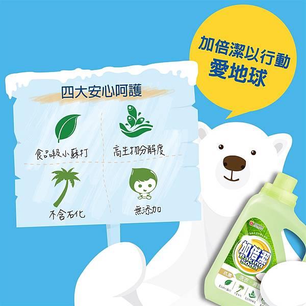 加倍潔產品宣傳圖-5-01.jpg