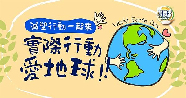 世界地球日 主圖-6-01.jpg