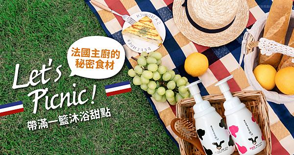 潤波 FB野餐篇 活動主圖-4-1200x630-01.png