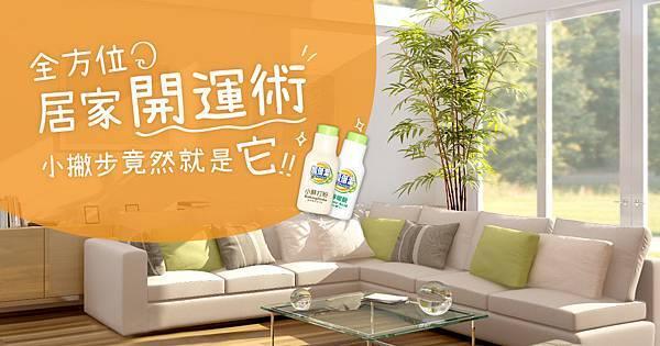 加倍潔 清潔改運篇 主圖-3-1200x628-01.jpg