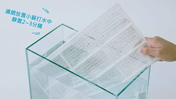 加倍潔 部落格 冷氣濾網內文圖_泡-1920x1080-01.jpg