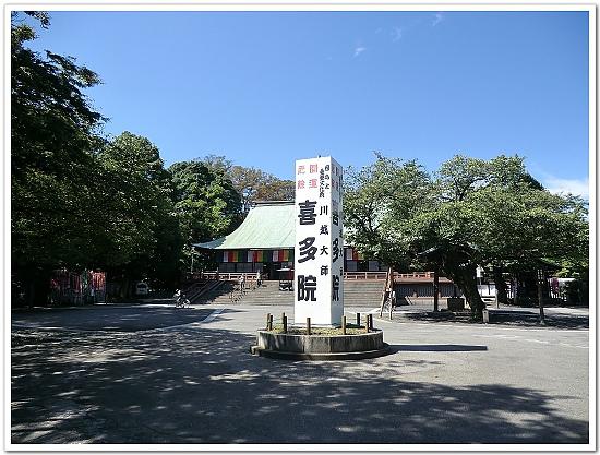 192-川越的喜多院收藏了江戶城遷移過來的建築物,擁有不少文化遺產。.jpg