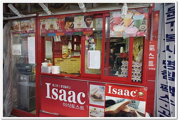 253-好吃的Isaac早餐店