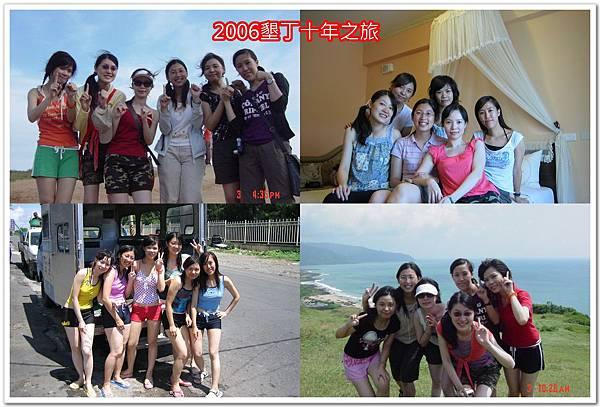002-墾丁十年之旅.jpg