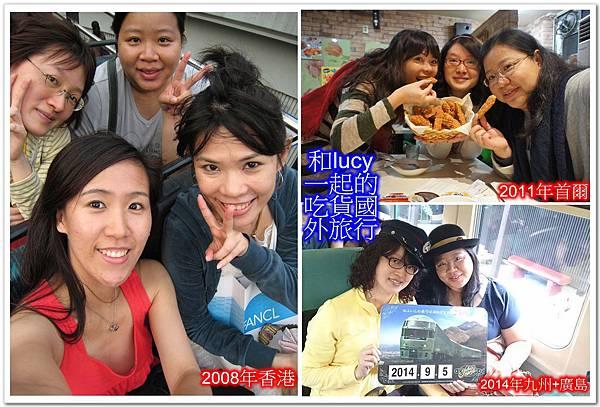 003-和lucy的國外吃貨旅.jpg