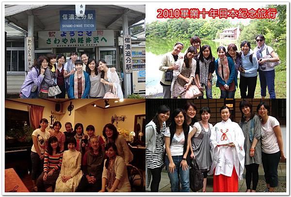 004-2010畢業十年日本之旅.jpg
