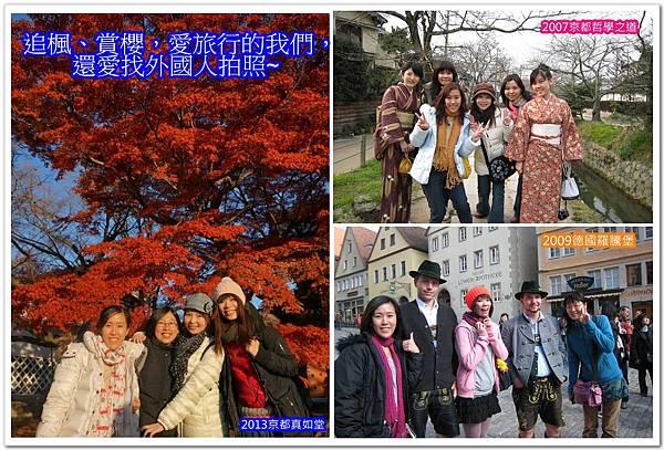 005-愛和外國人拍照的我們.jpg