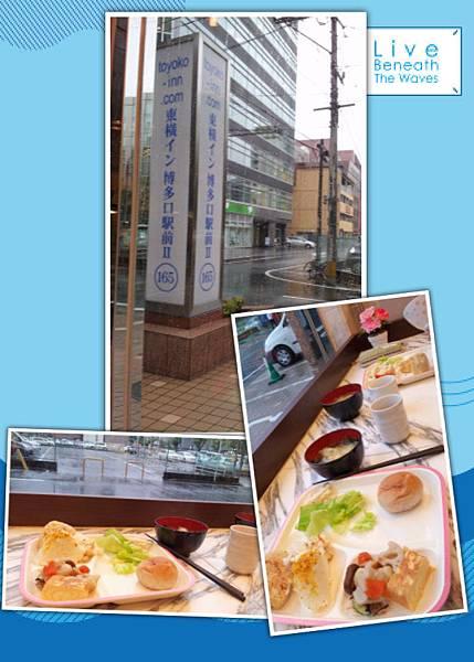 002-東橫inn簡單美味的早餐,配上外面的滂沱大雨!反正下雨有雨的玩法,吃完元氣滿滿地準備出門啦!.jpg