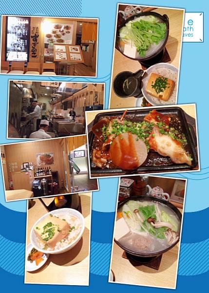 025-晚餐來體驗博多水炊鍋!.jpg