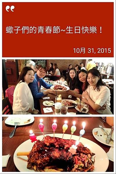 20151031-我們就是這麼特別,用豬肋排來慶祝青春節,也感謝阿培贊助的可愛蠟燭,四隻蠍子,生日快樂啦!.jpg