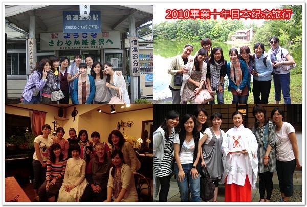 005-2010畢業十年日本之旅.jpg