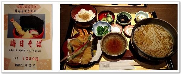 028-有喜屋蕎麥麵.jpg