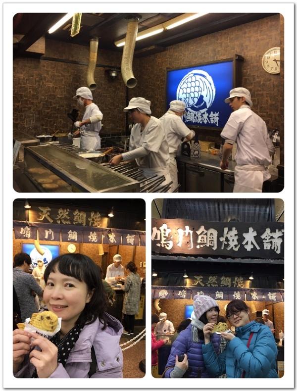 046-鳴門鯛魚燒本鋪.jpg