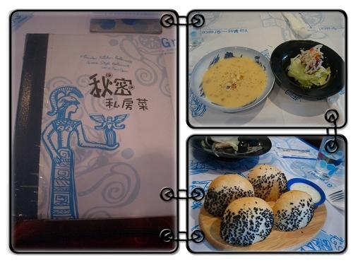 菜單+前菜+濃湯+麵包.jpg