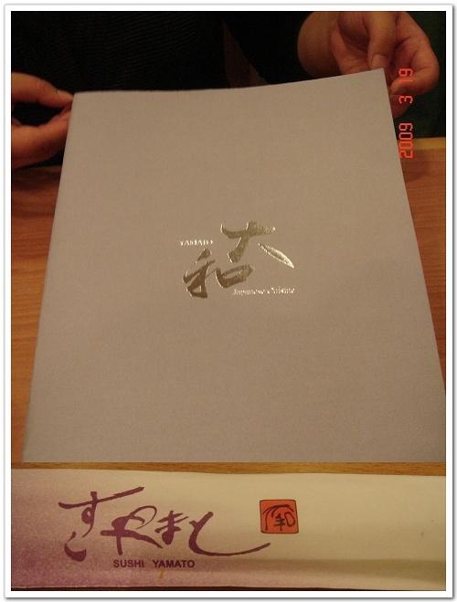 大和menu+筷套.jpg